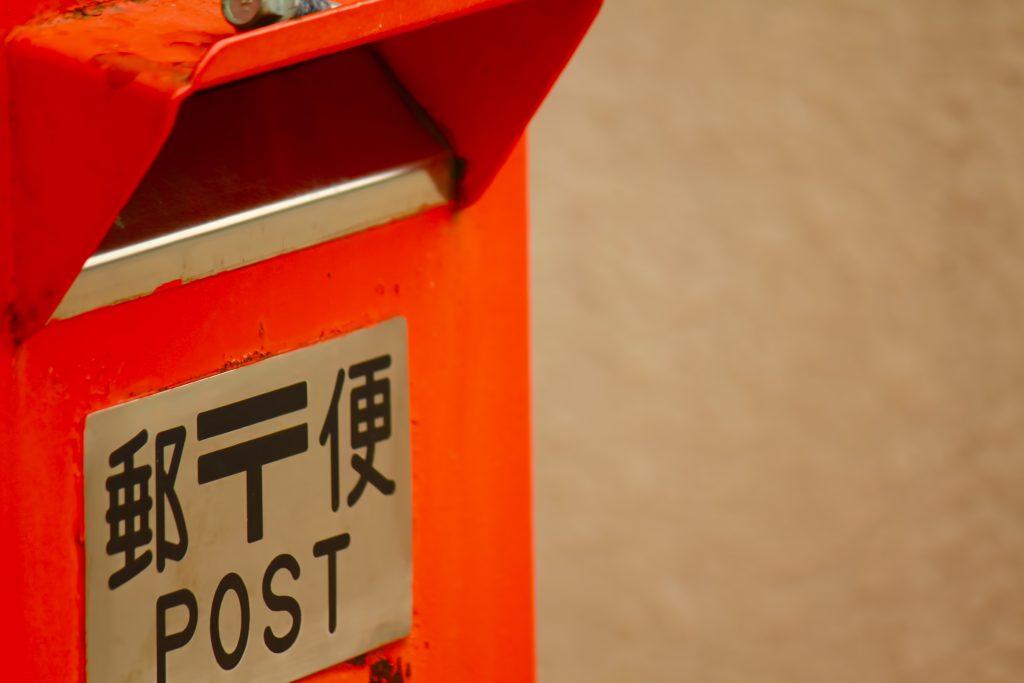 履歴書を郵送する際の注意点の画像