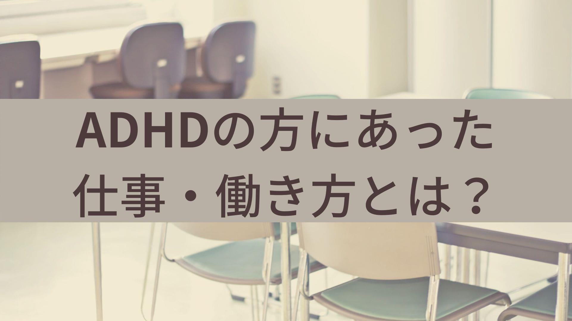 ADHDの方にあった仕事・働き方とは?